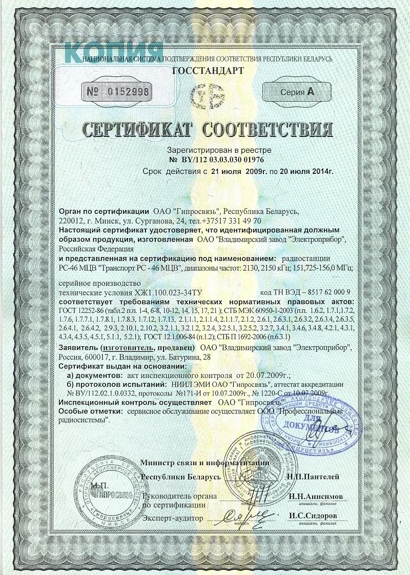 Инструкция По Эксплуатации Радиостанции Рс46Мцв